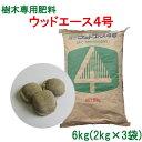 樹木専用肥料 肥料ウッドエース4号 6kg(2kg×3袋)