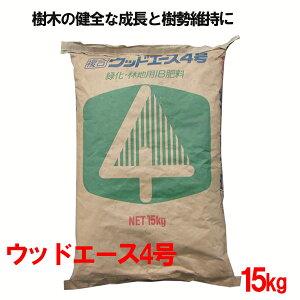 樹木専用肥料 ウッドエース4号 15kg