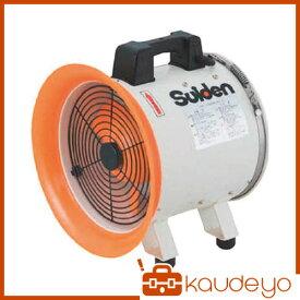 スイデン 送風機(軸流ファンブロワ)ハネ250mm 単相100V SJF250RS1 3065