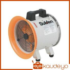 スイデン 送風機 ハネ300mm 100V ポッキンプラグ仕様 SJF300RS1P 3065