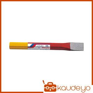 モクバ印 平タガネ 32mm巾×230mm A132 2232