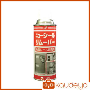 FCJ ニューシールリムーバー 420ml FC221 8547