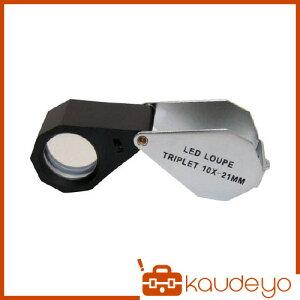 池田レンズ ライト付10倍ルーペ WLED10 1347