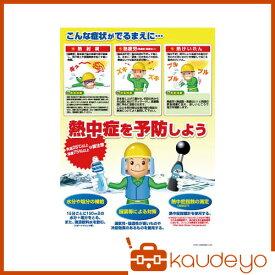 つくし 熱中症対策ポスター C P91C 4116