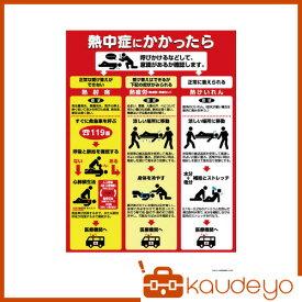 つくし 熱中症対策ポスター D P91D 4116
