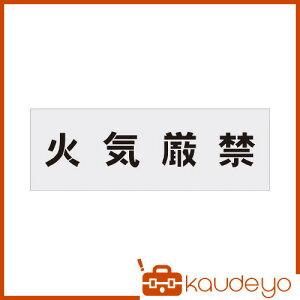 IM ステンシル 火気厳禁 文字サイズ100×100mm AST2 1358