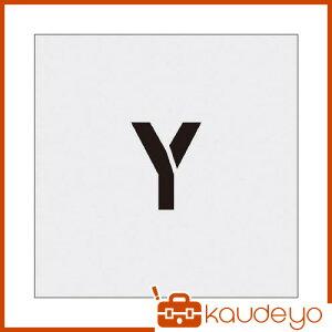IM ステンシル Y 文字サイズ50×40mm AST23 1358
