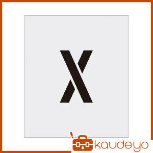 IM ステンシル X 文字サイズ150×90mm AST58 1358