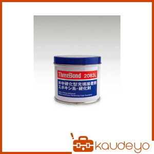 スリーボンド 補修用接着剤 TB2083L 硬化剤 1kg 水中硬化 TB2083L1K 3082