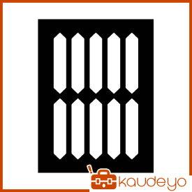 新富士 ロードマーキング デジタルパーツS RM109 5051