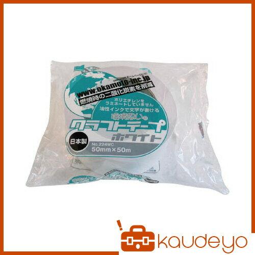 オカモト 環境思いクラフトテープ エコホワイト 224W50 1310