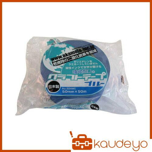 オカモト クラフトテープ環境思いカラー青 224WC5050B 1310
