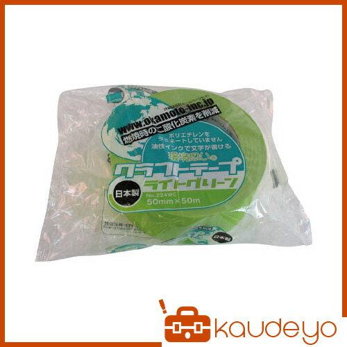 オカモト クラフトテープ環境思いカラーライトグリーン 224WC5050E 1310