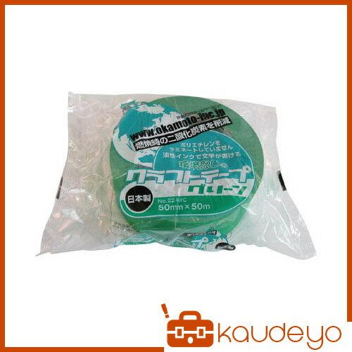 オカモト クラフトテープ環境思いカラー緑 224WC5050G 1310