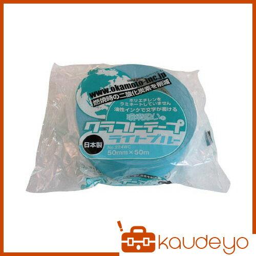 オカモト クラフトテープ環境思いカラーライトブルー 224WC5050L 1310