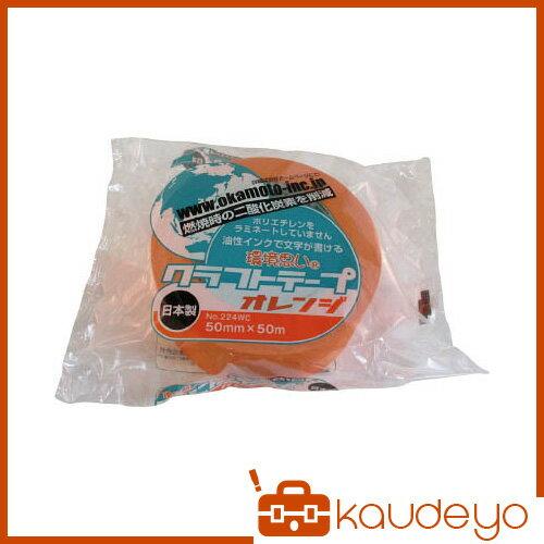 オカモト クラフトテープ環境思いカラーオレンジ 224WC5050M 1310