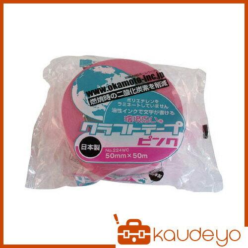 オカモト クラフトテープ環境思いカラーピンク 224WC5050P 1310