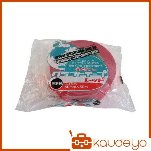 オカモト クラフトテープ環境思いカラー赤 224WC5050R 1310