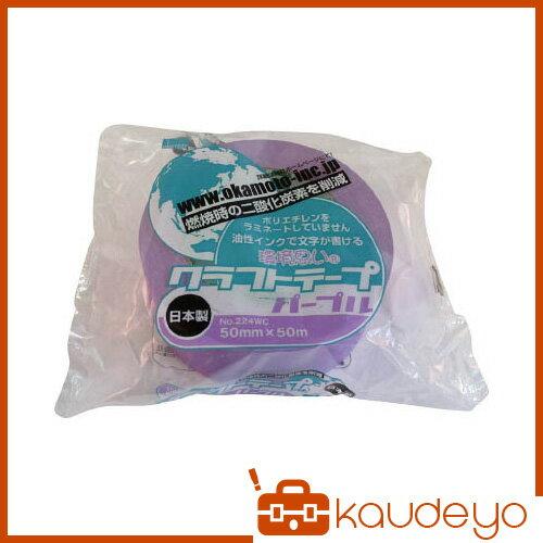 オカモト クラフトテープ環境思いカラー紫 224WC5050V 1310