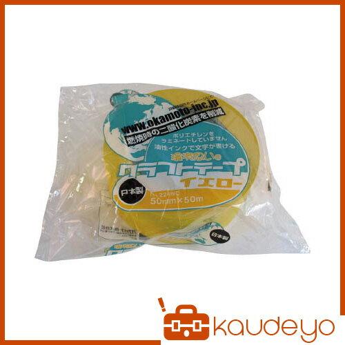 オカモト クラフトテープ環境思いカラー黄 224WC5050Y 1310
