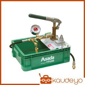 アサダ テストポンプTP50B TP50B 1006
