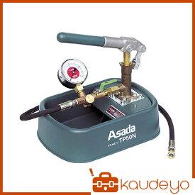アサダ テストポンプTP50N TP500 1006