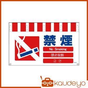 グリーンクロス 4ヶ国語入りタンカン標識ワイド 禁煙 NTW4L6 2337