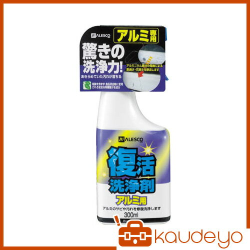 ALESCO 復活洗浄剤300ml アルミ用 414002300 2233