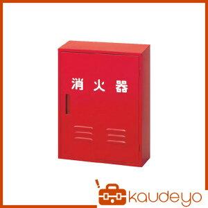 ドライケミカル 消火器収納箱10型2本用 NB102 4142