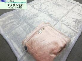 アクリル毛布 140x200cm シングルサイズ 2KG2003 静電気抑制加工 日本製 京都西川 ローズ毛布