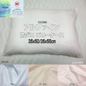 アルファイン ピローケース 35x50/35x55cm ファスナータイプ 小さめそば枕等に 東洋紡生地 ALFAIN 日本製
