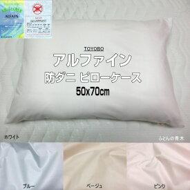アルファイン ピローケース 50x70cm ファスナータイプ 東洋紡生地 ALFAIN 日本製
