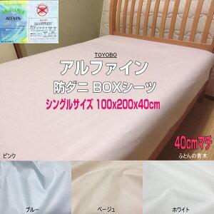 シングルサイズ アルファイン 40cmマチ BOXシーツ 100x200x40cm 東洋紡生地 ALFAIN 防ダニ 日本製