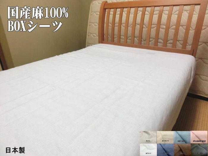 クイーンサイズ 国産麻100% ボックスシーツ 160x200x30cm 160x200x20cm 抗菌・防臭効果 リネン BOXタイプ ベッド用