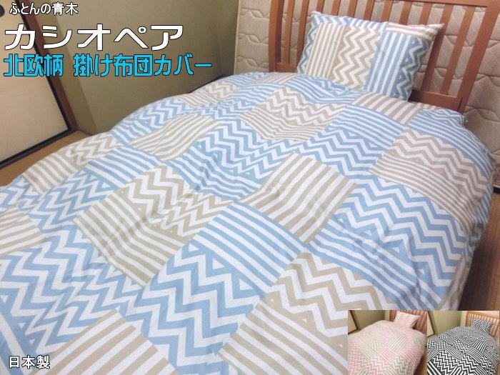 掛け布団カバー 210x210cm クイーンロングサイズ 綿100% カシオペア 北欧風 日本製 サンプル生地送付可