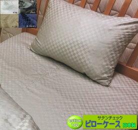 ピローケース サテンチェック 45x90cm(43x63cm枕用) 封筒タイプ 綿100% 標準サイズ 国産生地 高級サテン 枕カバー 折り込み式 日本製