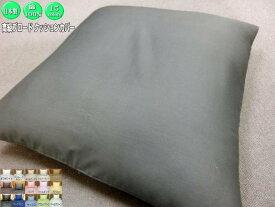 クッションカバー 50x50cm 綿100% 日本製 SWING COLOR 国産生地【ふとんの青木】4枚までネコポス可