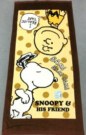 スヌーピー 大判バスタオル ビーチタオル チャーリーと一緒 約70x140cm ブラウン シャーリング 綿100% お風呂用タオル 大きいサイズSNOOPY ピーナッツ