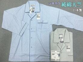シキボウ 純綿天竺 薄手 メンズパジャマ 2922 LLサイズ ブルー/グレー 綿100% 長袖/長ズボン スナップボタン 日本製 紳士用パジャマ 父の日 贈り物 プレゼント