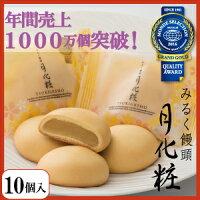 モンドセレクション最高金賞和菓子/洋菓子/スイーツ月化粧(10個入)