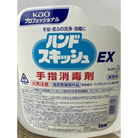 花王 ハンドスキッシュEX手指消毒剤4.5L医薬指定部外品3本入り☆安心安全花王の手指消毒剤☆