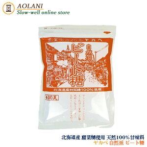 ビート糖(てんさい糖) 400g 国産/北海道産