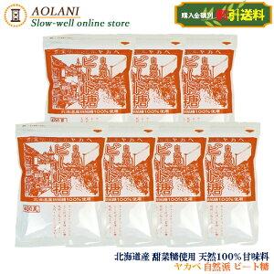 【送料割引】ビート糖(てんさい糖)400g×7 国産/北海道産