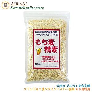もち麦 精麦 400g 国産 ブランドもち麦 フクミファイバー100%使用
