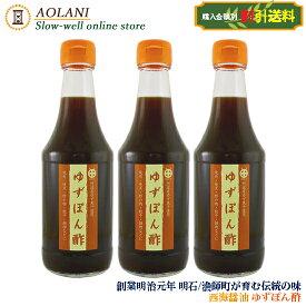 ゆずぽん酢 300ml×3 西海醤油 阿波産 ゆず果汁使用