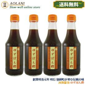 ゆずぽん酢 300ml×4 西海醤油 阿波産 ゆず果汁使用