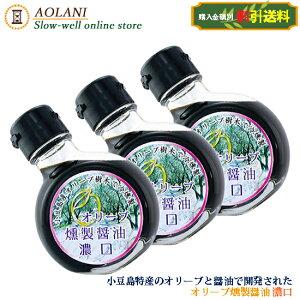 【送料割引】小豆島ヤマイチ オリーブ燻製醤油 濃口 100ml×3本セット