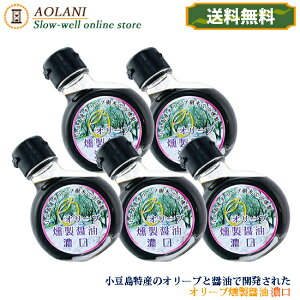 【送料無料】小豆島ヤマイチ オリーブ燻製醤油 濃口 100ml×5本セット