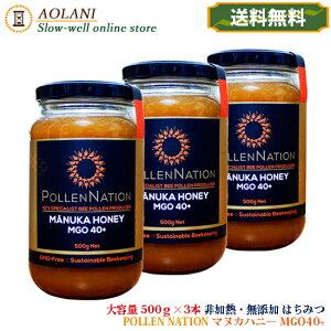 【送料無料】マヌカハニー MGO40+ 大容量 500g×3 計1.5kg POLLEN NATION 非加熱 無ろ過 天然はちみつ 生 はちみつ 無添加 純粋はちみつ 蜂蜜 manuka セット割