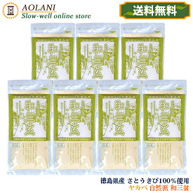 【送料無料】和三盆 100g×7 無添加 徳島県産